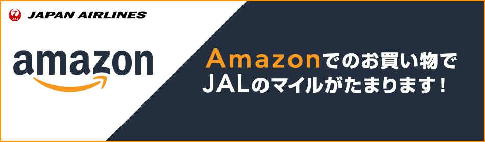 JAPAN AIRLINES amazon Amazonでのお買い物でJALのマイルがたまります!