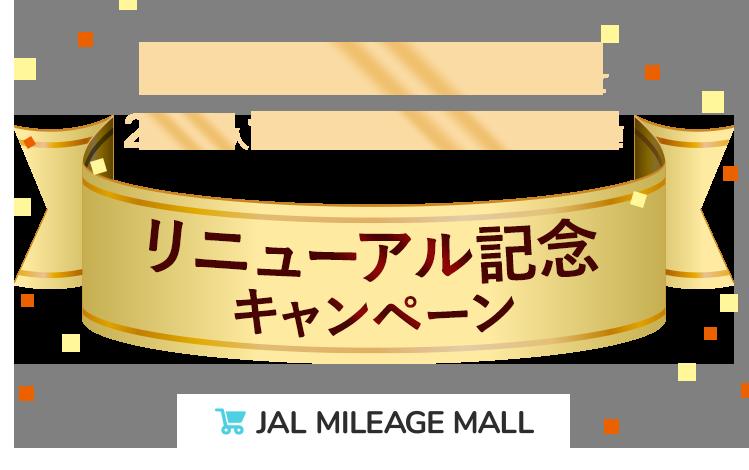 マイレージ モール Jal
