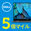DELL 5倍マイル