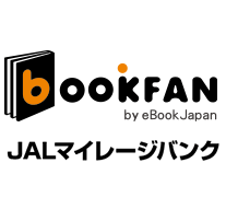 BOOKFAN JALマイレージバンク by eBookJapan