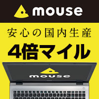 mouse 安心の国内生産 4倍マイル