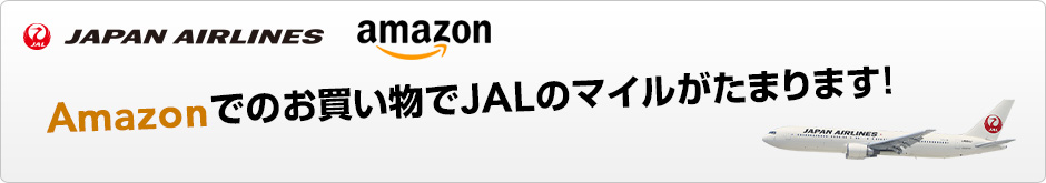 amazon co jp 特集