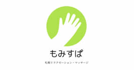 札幌のリラクゼーションマッサージ もみすぱ