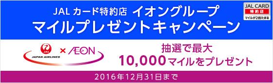 JALカード特約店 「イオングループ」マイルプレゼントキャンペーン