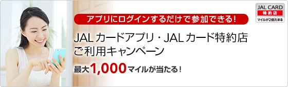 アプリにログインするだけで参加できる!JALカードアプリ・JALカード特約店ご利用キャンペーン