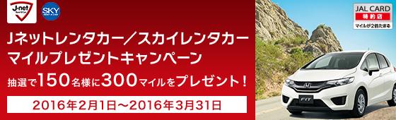 JALカード特約店「Jネットレンタカー/スカイレンタカー」 マイルプレゼントキャンペーン