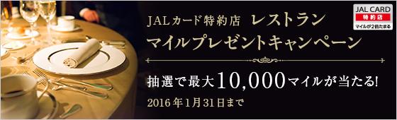 JALカード特約店レストラン マイルプレゼントキャンペーン