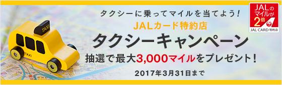 タクシーに乗ってマイルを当てよう!JALカード特約店 タクシーキャンペーン