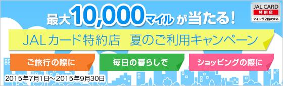 最大10,000マイルが当たる!JALカード特約店 夏のご利用キャンペーン ~2015年9月30日まで