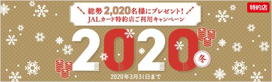 総勢2,020名様にプレゼント!JALカード特約店ご利用キャンペーン~2020冬~
