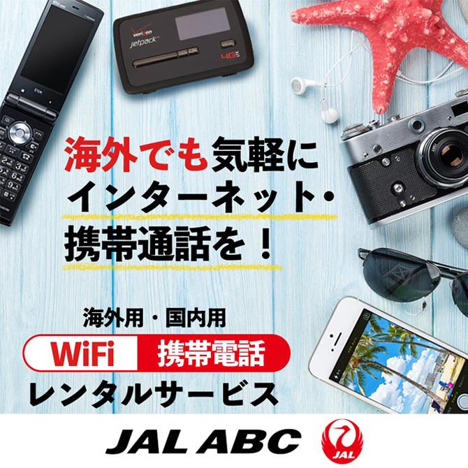 baad8c464199f JAL ABC データ通信レンタルサービス 店舗情報 - JALマイレージバンク